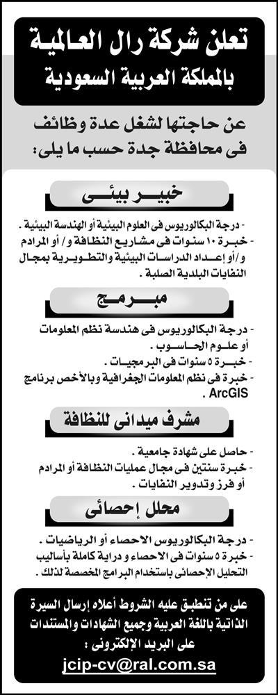 وظائف خالية بشركة رال العالمية بالمملكة العربية السعودية 1