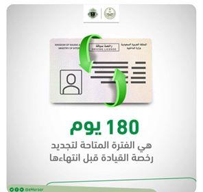 المرور السعودي: رسوم تجديد رخصة القيادة والمدة المسموح فيها التجديد