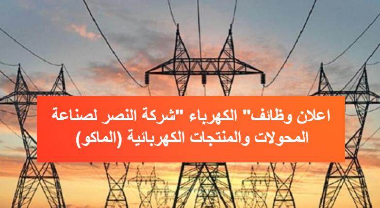 وظائف شركة الكهرباء لجميع المؤهلات في شركة النصر