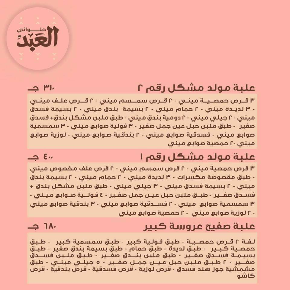 علب-حلاوة-المولد-2018-العبد-1