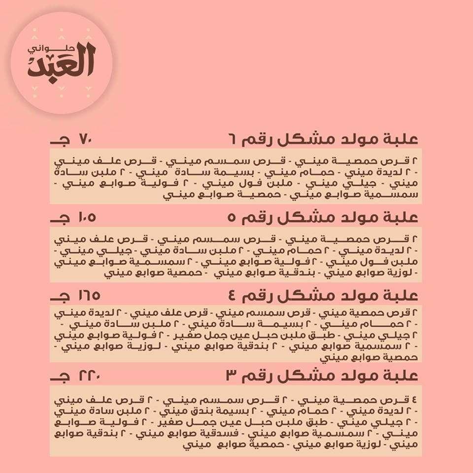 علب-حلوى-المولد-2018-العبد-1