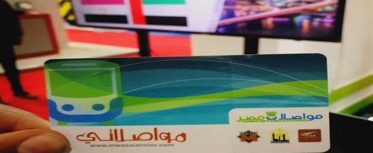 """شركة مواصلات مصر تطلق كارت الدفع الذكي """"مواصلاتي"""" .. تعرف التفاصيل"""
