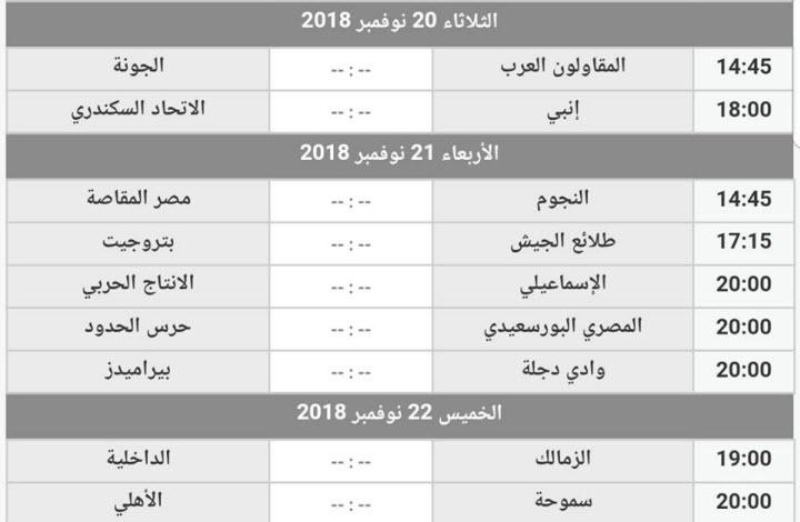 مواعيد مباريات الأسبوع الخامس عشر وجدول ترتيب فرق الدوري المصري 1
