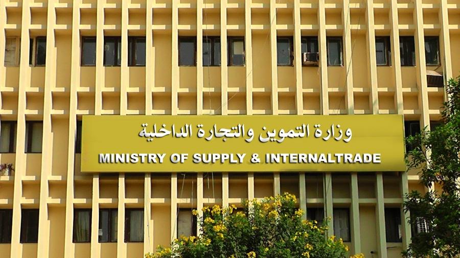 وزارة التموين والتجارة الداخلية تعرض وظائف لمختلف المؤهلات في مختلف المحافظات