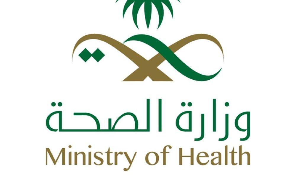 وزارة الصحة بالمملكة العربية السعودية تعرض 2550 وظيفة خالية