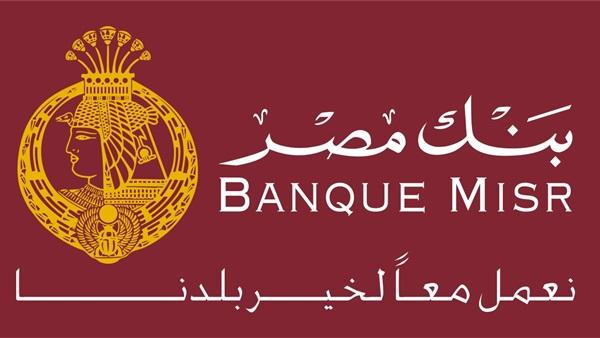 وظائف خالية في بنك مصر لمختلف الوظائف والتخصصات.. التقديم إلكتروني الآن