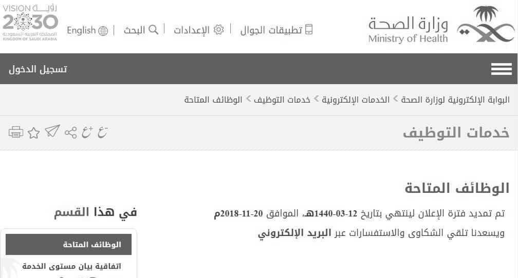وزارة الصحة بالمملكة العربية السعودية تعرض 2550 وظيفة خالية 4