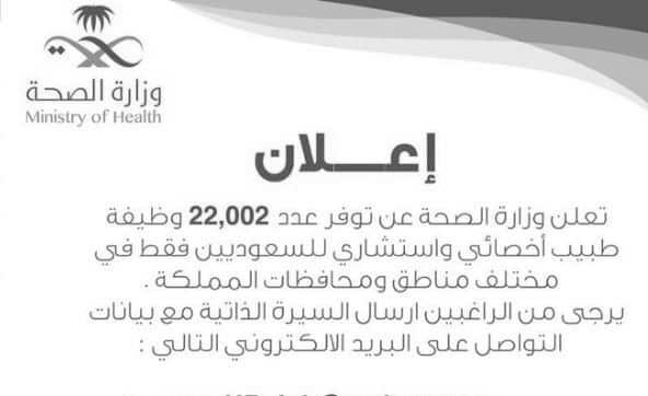وزارة الصحة بالمملكة العربية السعودية تعرض 2550 وظيفة خالية 3