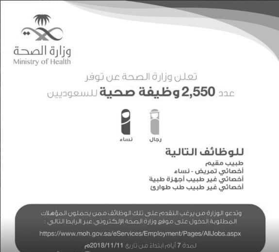 وزارة الصحة بالمملكة العربية السعودية تعرض 2550 وظيفة خالية 2