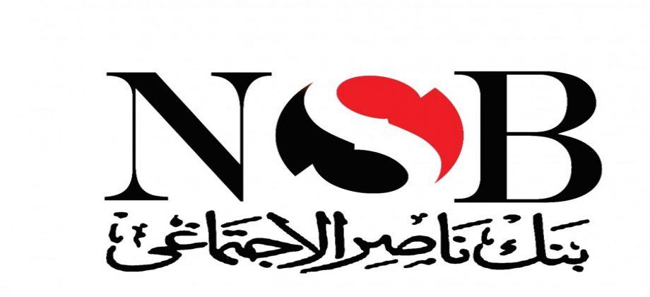 بنك ناصر يعلن عن وظائف خالية للشباب والتقديم إلكترونيا.. وتلك هي الشروط والأوراق المطلوبة