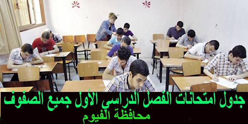 جدول امتحانات الفصل الدراسي الأول 2019جميع الصفوف بمحافظة الفيوم