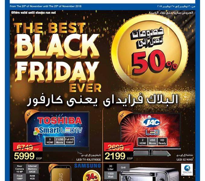 عرض الجمعة السوداء من كارفور مصر The best Black Friday… خصومات تصل إلى 50% على كافة المنتجات وإمكانية الشراء أونلاين