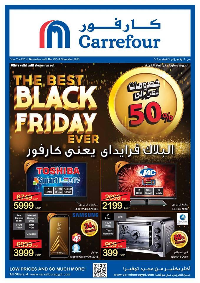 عرض الجمعة السوداء من كارفور مصر The best Black Friday... خصومات تصل إلى 50% على كافة المنتجات وإمكانية الشراء أونلاين 25