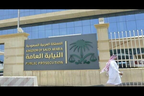 النيابة العامة تعلن عن وظائف إدارية للخريجين في المملكة العربية السعودية