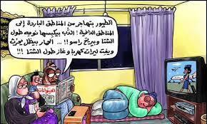 صور كوميكسات جو الشتاء في مصر والدول العربية