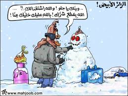 صور كوميكسات عن حالة الطقس البرد في مصر والدول العربية 5