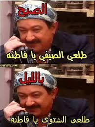 صور كوميكسات عن حالة الطقس البرد في مصر والدول العربية 6
