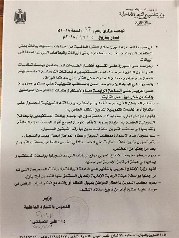 رسميا بالصور.. قرار عاجل من وزير التموين لرفع العبء عن المواطنين أصحاب البطاقات التمونية 1