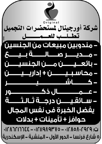 اعلانات وظائف الوسيط اليوم الاثنين 31/12/2018 لجميع المؤهلات 13