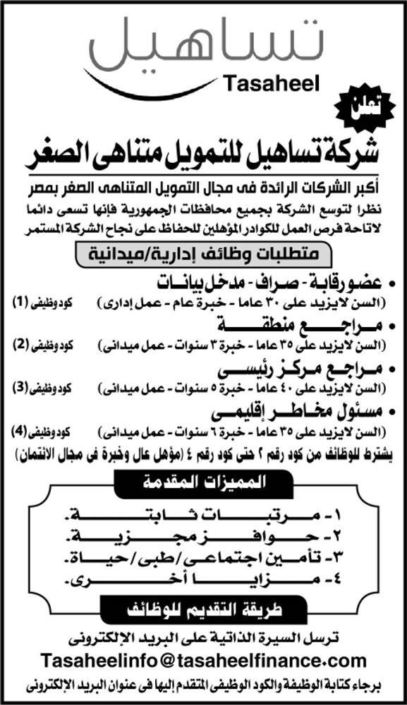 اعلانات وظائف جريدة الاهرام الأسبوعي لجميع المؤهلات 8