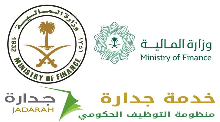 التقديم على وظائف وزارة المالية الإدارية للنساء 1440 .. جدارة