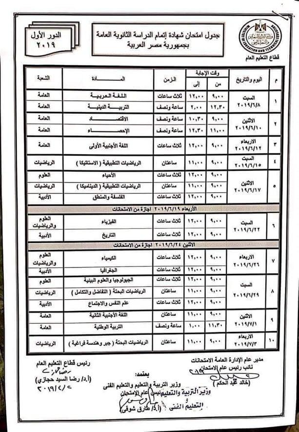 جدول امتحانات الصف الثالث الثانوي 2019