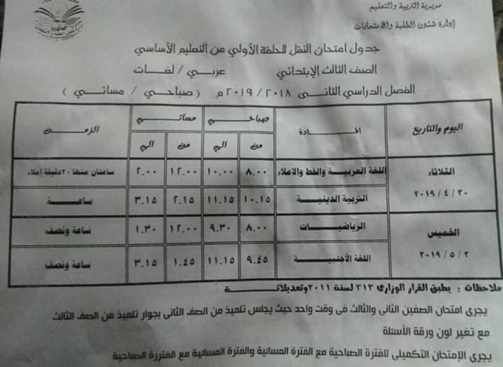 جدول-امتحانات-اخر-العام-2019-محافظة-القليوبية