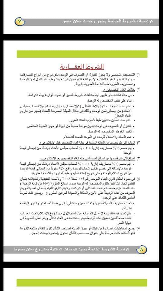 عاجل تم فتح باب الحجز بمشروع سكن مصر 504 وحدات سكنية