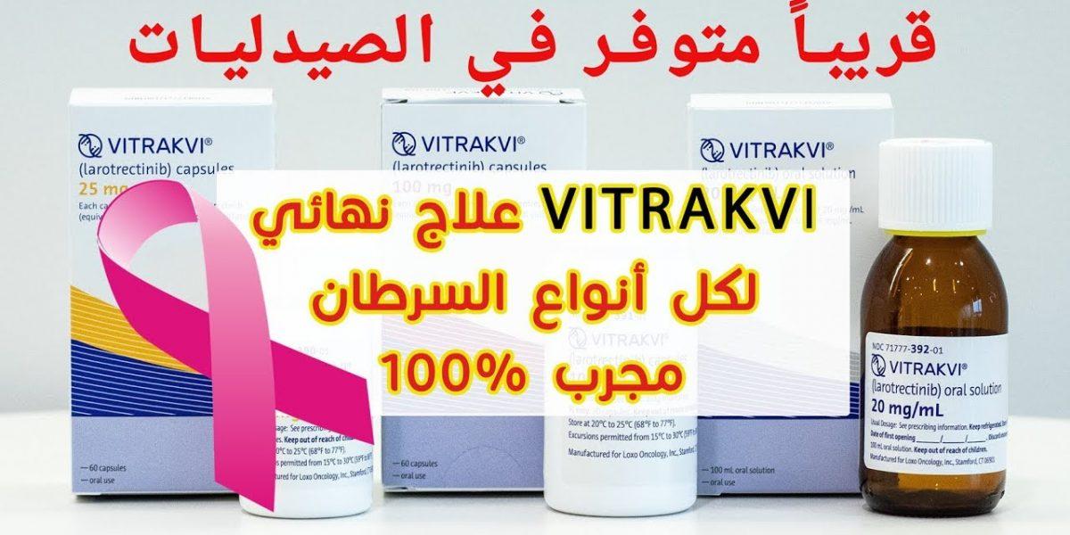 """دواء Vitrakvi لعلاج السرطان فيتراكفي """"كل ما تود معرفته عنه"""""""