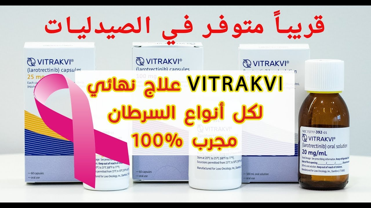 دواء Vitrakvi لعلاج السرطان فيتراكفي