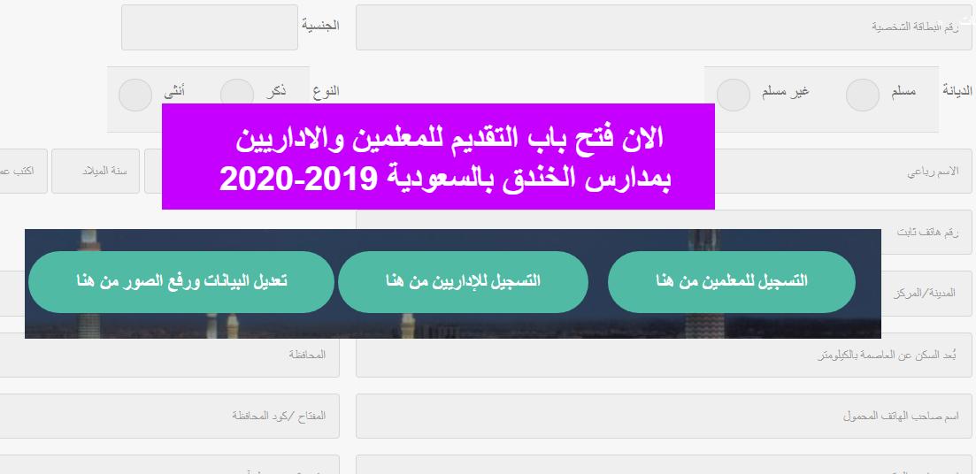 وظائف السعودية .. وظائف للمعلمين والمعلمات والمهندسين والمحاميين