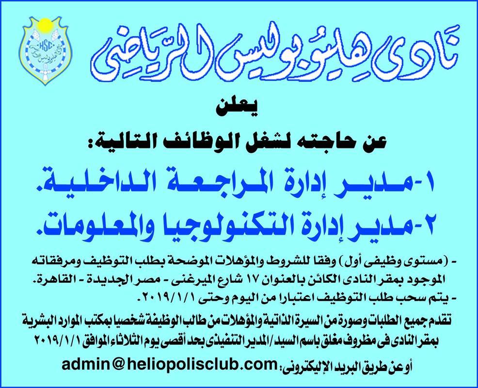 اعلانات وظائف جريدة الاهرام الأسبوعي لجميع المؤهلات 7