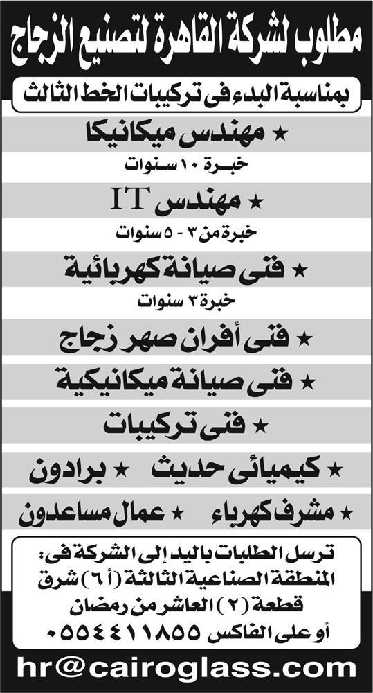 اعلانات وظائف جريدة الاهرام الأسبوعي لجميع المؤهلات 3
