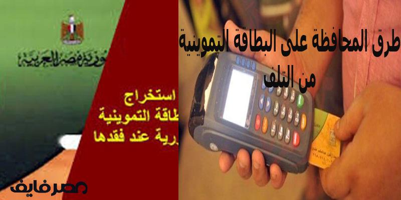 طرق المحافظة على البطاقة التموينية من التلف