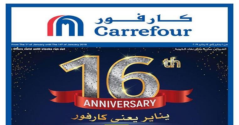 أحدث عروض كارفور مصر اليوم لشهر يناير 2019 – تخفيضات عيد ميلاد كارفور على الأسعار