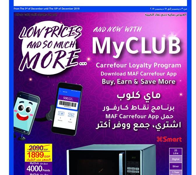أحدث عروض كارفور مصر My Club لشهر ديسمبر 2018