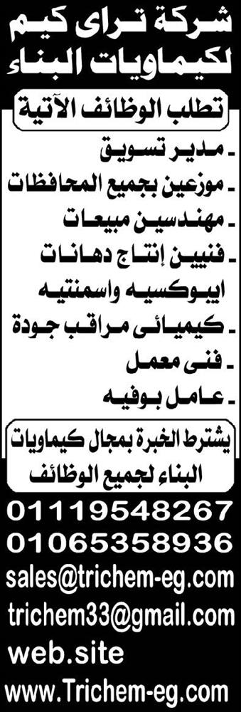 اعلانات وظائف جريدة الاهرام الأسبوعي لجميع المؤهلات 5