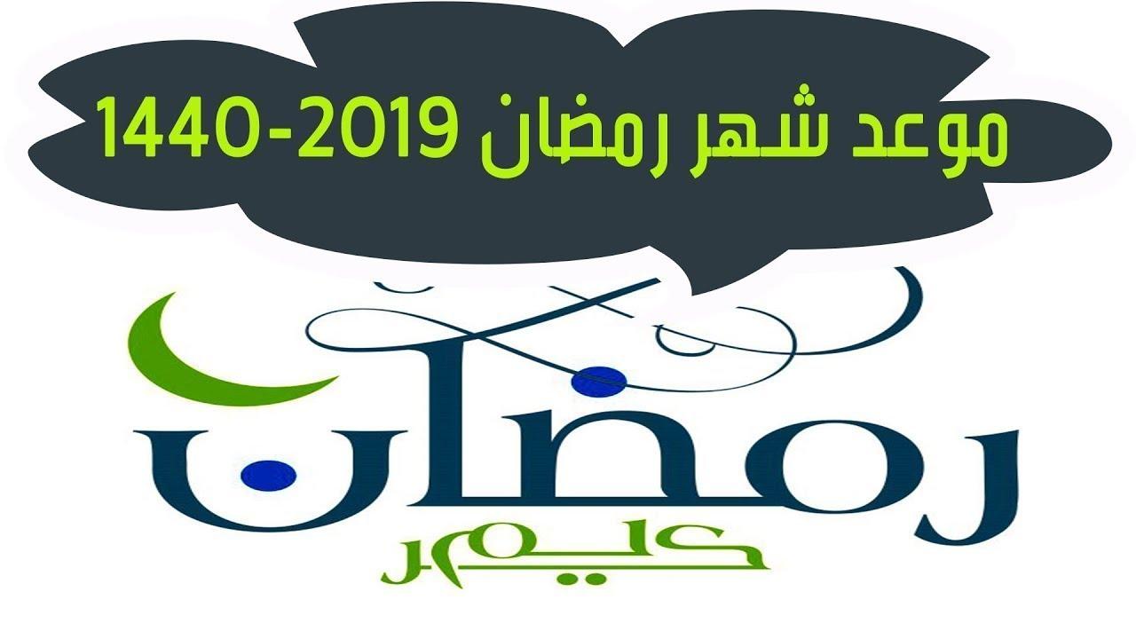 إمساكية رمضان 2019 – 1440 فى مصر .. مواقيت الصلوات الخمس يومياً ومواعيد الإفطار والسحور
