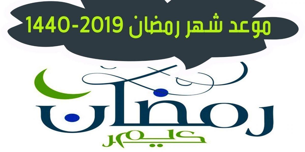 امساكية رمضان 2019 – 1440 فى السعودية .. تعرف علي مواقيت الصلاة والفطار والسحور يومياً