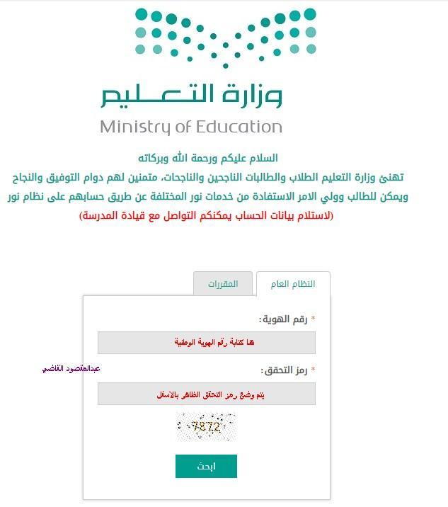 رابط نتائج نور 1440 برقم الهويةموقع وزارة التعليم 1