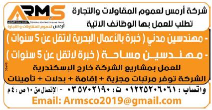 اعلانات وظائف الوسيط اليوم الاثنين 31/12/2018 لجميع المؤهلات 1