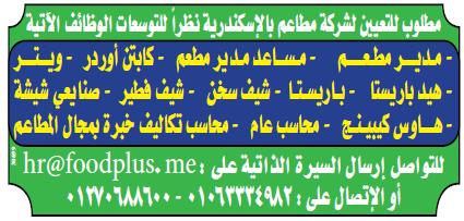 اعلانات وظائف الوسيط اليوم الاثنين 31/12/2018 لجميع المؤهلات 2