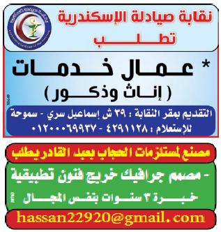 اعلانات وظائف الوسيط اليوم الاثنين 31/12/2018 لجميع المؤهلات 3