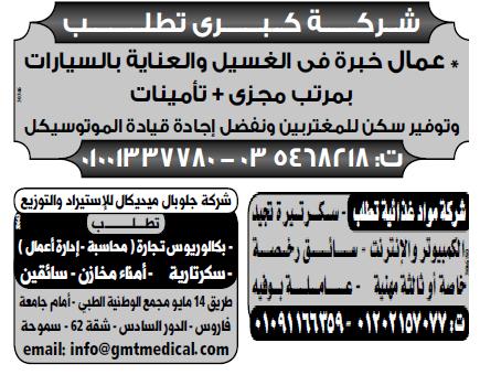 اعلانات وظائف الوسيط اليوم الاثنين 31/12/2018 لجميع المؤهلات 4