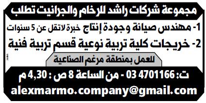 اعلانات وظائف الوسيط اليوم الاثنين 31/12/2018 لجميع المؤهلات 5