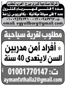 اعلانات وظائف الوسيط اليوم الاثنين 31/12/2018 لجميع المؤهلات 6