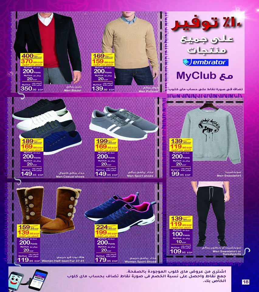 أحدث عروض كارفور مصر My Club لشهر ديسمبر 2018 17