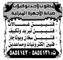 اعلانات وظائف الوسيط اليوم الاثنين 31/12/2018 لجميع المؤهلات 7