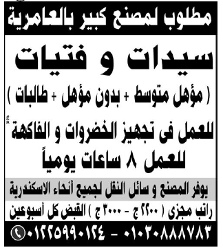 اعلانات وظائف الوسيط اليوم الاثنين 31/12/2018 لجميع المؤهلات 8