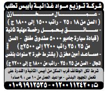 اعلانات وظائف الوسيط اليوم الاثنين 31/12/2018 لجميع المؤهلات 9